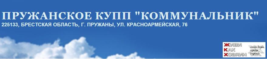 Пружанское КУПП